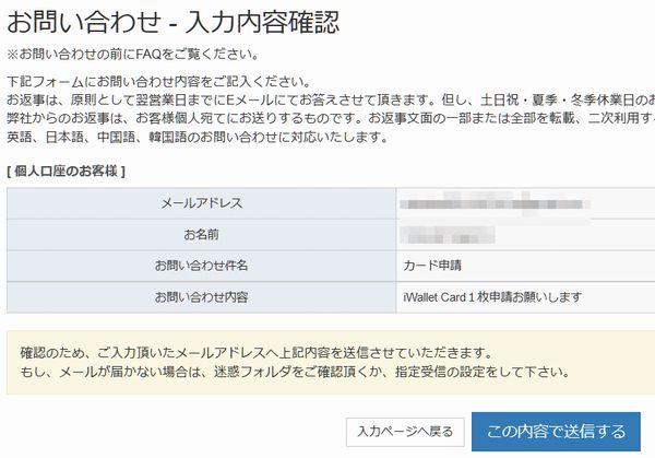 iwallet_Card申請_4