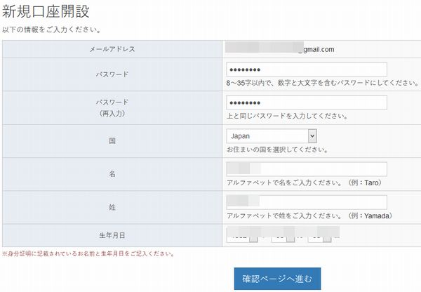 iwallet_登録_個人情報入力