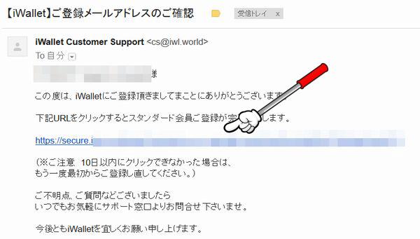 iwallet_登録_個人情報入力_終了_mail