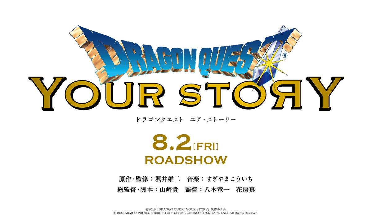 ドラゴンクエスト ユア・ストーリーの画像 p1_6