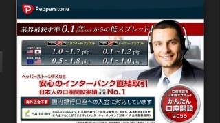 海外FX業者「PepperStone」日本撤退のなぜ?