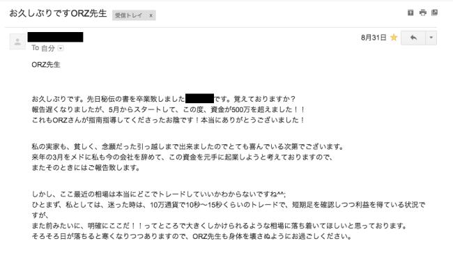 orzdojo_mail