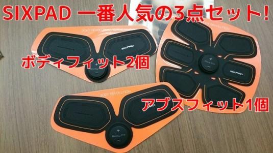 SIXPAD (シックスパッド)人気商品