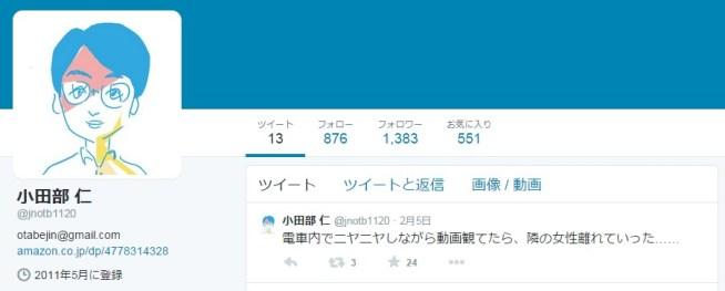 小田部仁twitter
