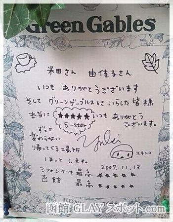 ジュディアンドマリー YUKI グリーン ゲイブルズ 手書きのメッセージ 写真 画像 感謝の言葉 思い出の場所 磯谷有希