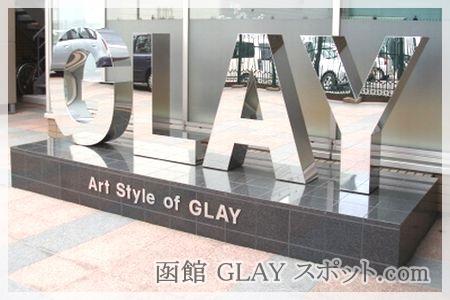 函館市 GLAYスポット ミュージアム アート館 記念館 GLAY館 Art style of GLAY アート・スタイル・オブ・グレイ 閉館 理由 原因 独立 事務所 入り口 エントランス 写真 画像 オブジェ