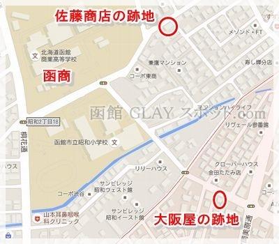 GLAYスポット TERU 函館商業高校 函商 大阪屋 お好み焼き屋 写真 画像 佐藤商店 さてん サテン 地図 周辺 過去 現在 今