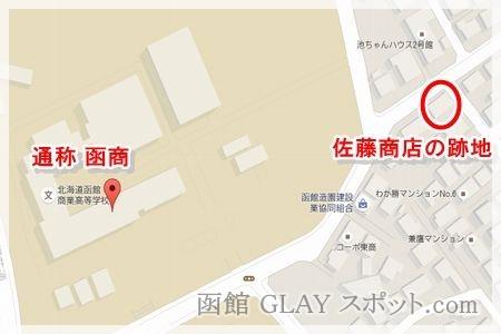 GLAYスポット TERU 函館商業高校 函商 佐藤商店 さてん サテン 現在 今 過去 地図