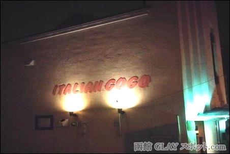 函館市立北中学校 同級生 ハッカ 外村尚 HISASHI GLAY 店長 経営 イタリアンゴーゴー Italian GOGO イタリアン料理 ダイニングバー 外観 夜 見た目 写真 画像