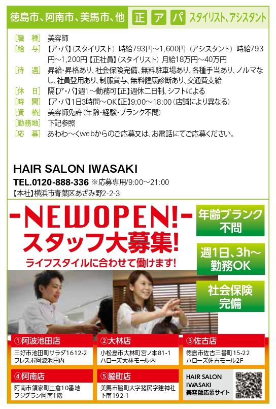 IWASAKI (1)_page-0001