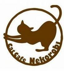 【東京】 池袋の猫カフェ 癒しの空間なら『ねころび』
