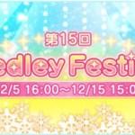 スクフェス 第15回メドレーフェスティバル(メドフェス)ボーダー予想・推移【ダイヤ・梨子イベントラブライブ!】
