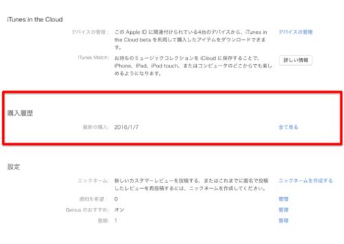 スクリーンショット 2016-01-08 16.37.24