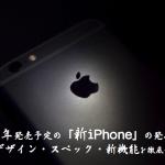 iPhone8の発売日や新デザイン情報!気になる新スペックと新機能はこれ!