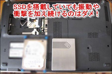 ノートパソコン ノートPC SSD HDD ハードディスク フラッシュメモリ 記憶 装置 媒体 頑丈 丈夫 安全 安心 スーツケース キャリーバッグ キャリーケース キャリーバック キャリーカバン キャリーオン ダメ 危険 禁止 写真 画像 説明 文章 記事 リュック リュックサック ザック ナップサック デイパック バックパック
