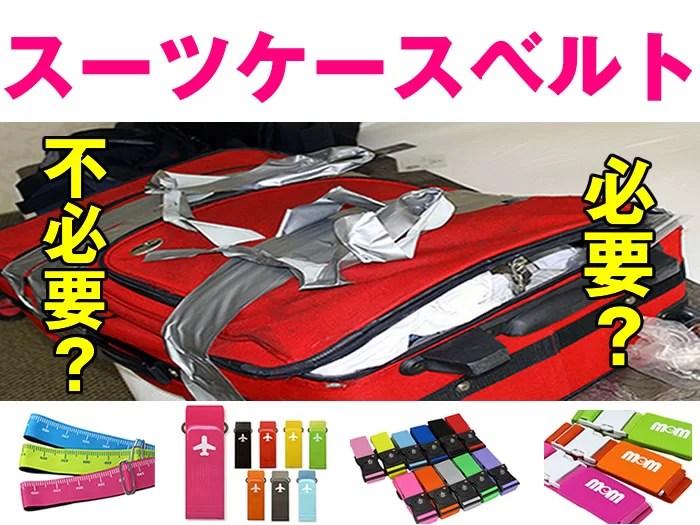 suitcase_belt