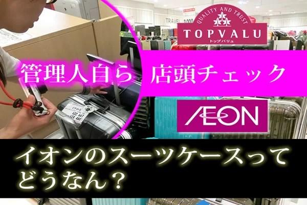 aeon_suitcase2