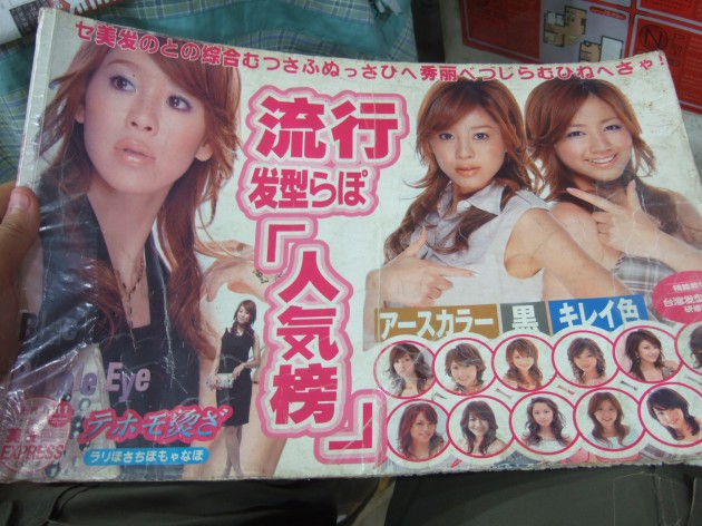 海外の日本語13