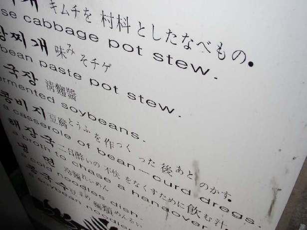 海外の日本語44
