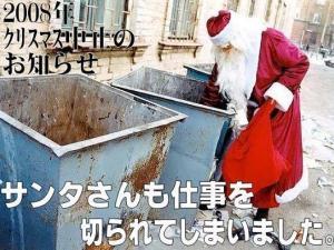 クリスマス中止13 (2)