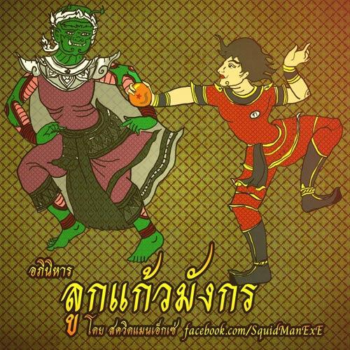 タイの同人絵11
