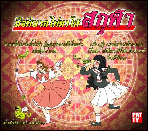 タイの同人絵15