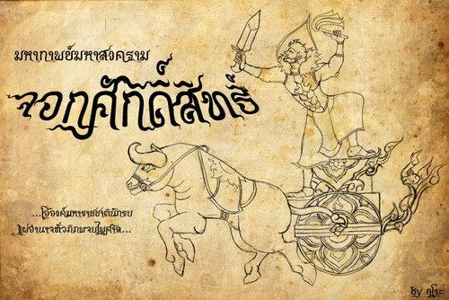 タイの同人絵24