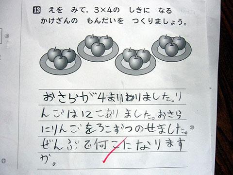 変な日本人17