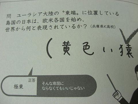 変な日本人18
