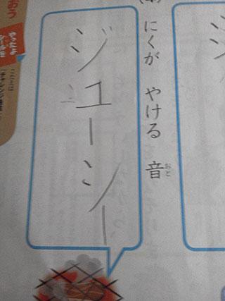 変な日本人89