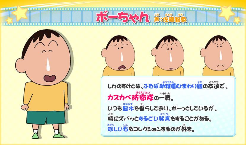 クレヨンしんちゃん (アニメ)の画像 p1_11