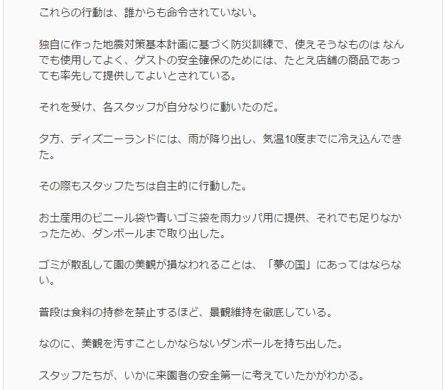 d4 ディズニーに関するfacebook投稿に感動の声、東日本大震災の日に何が…|都市伝説