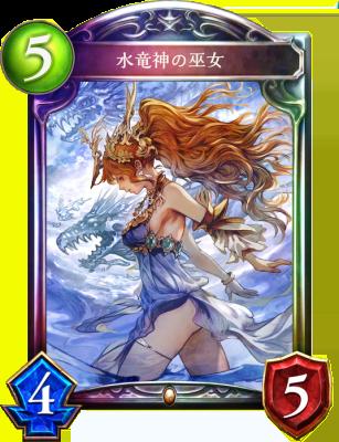 水竜神の巫女