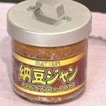 ガッテンの納豆ジャンレシピが万能♩賞味期限についても紹介!