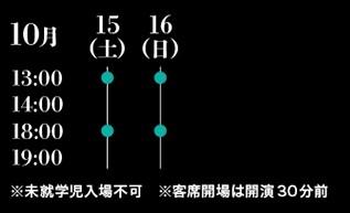 刀ミュ福岡公演