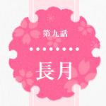 アニメ刀剣乱舞-花丸-第九話