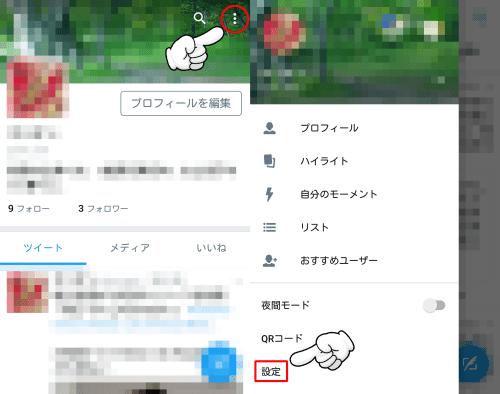 Twitter連絡先同期04