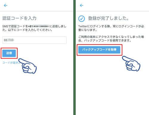 Twitter乗っ取り14