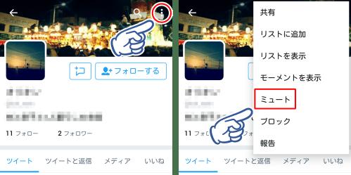 Twitterミュート02