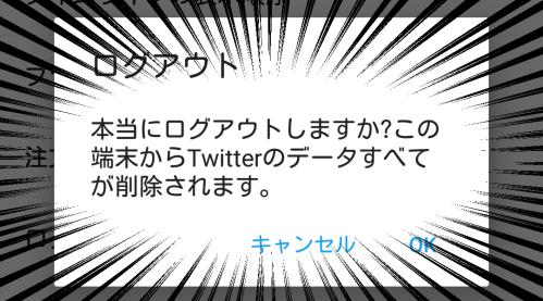 Twitterアカウント06