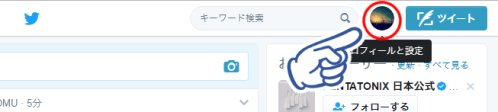 Twitter乗っ取り07