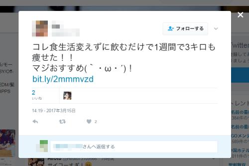 Twitter乗っ取り03