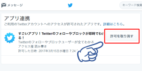 Twitter乗っ取り10