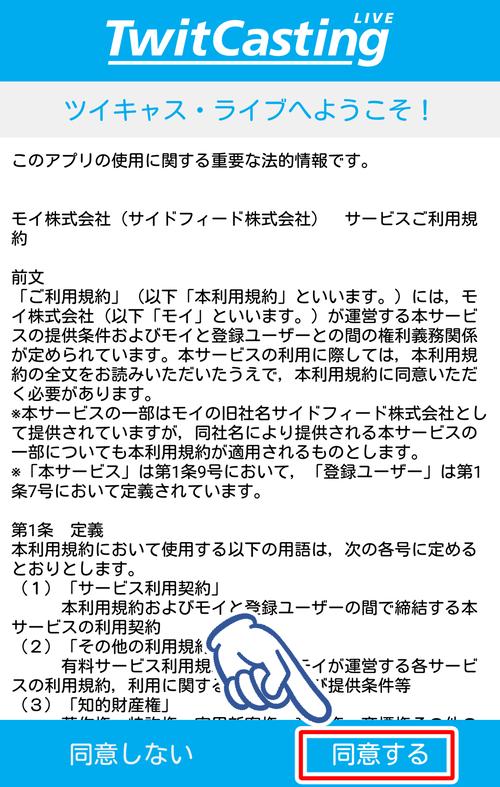 ツイキャス配信02