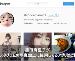 篠田麻里子 インスタグラム 写真加工 アプリ