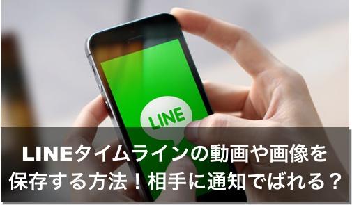 LINE タイムライン 動画 画像 保存