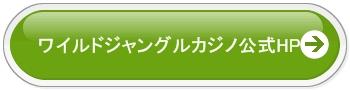 ワイルドジャングルカジノ公式サイト