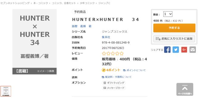 34巻発売!!