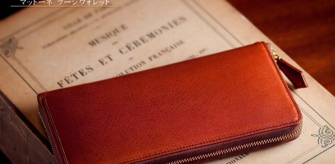 mattone_large_wallet