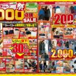 12月9日号☆しまむら2000店舗感謝SALE第3弾!!戦利品一覧